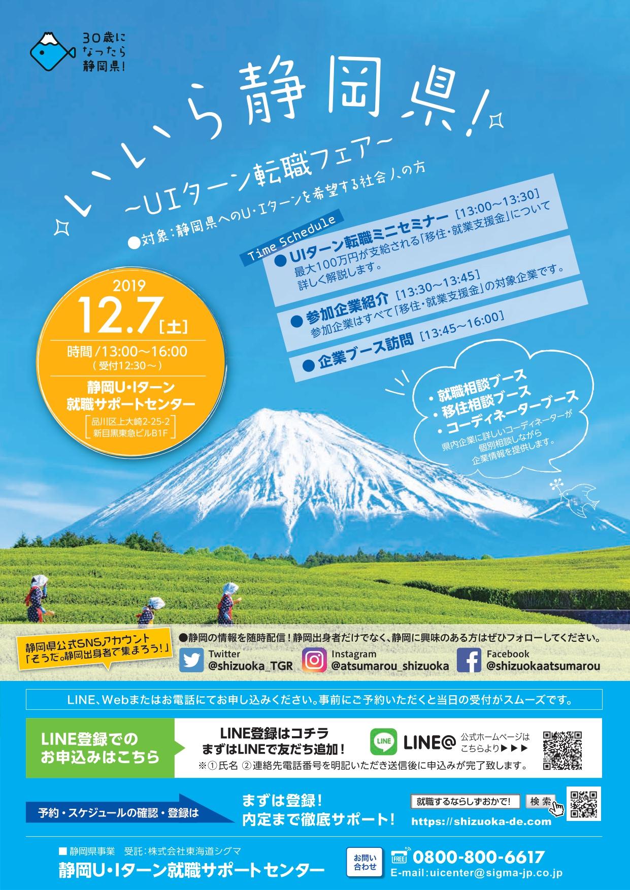 12/7(土)東京目黒で会社説明会を行います