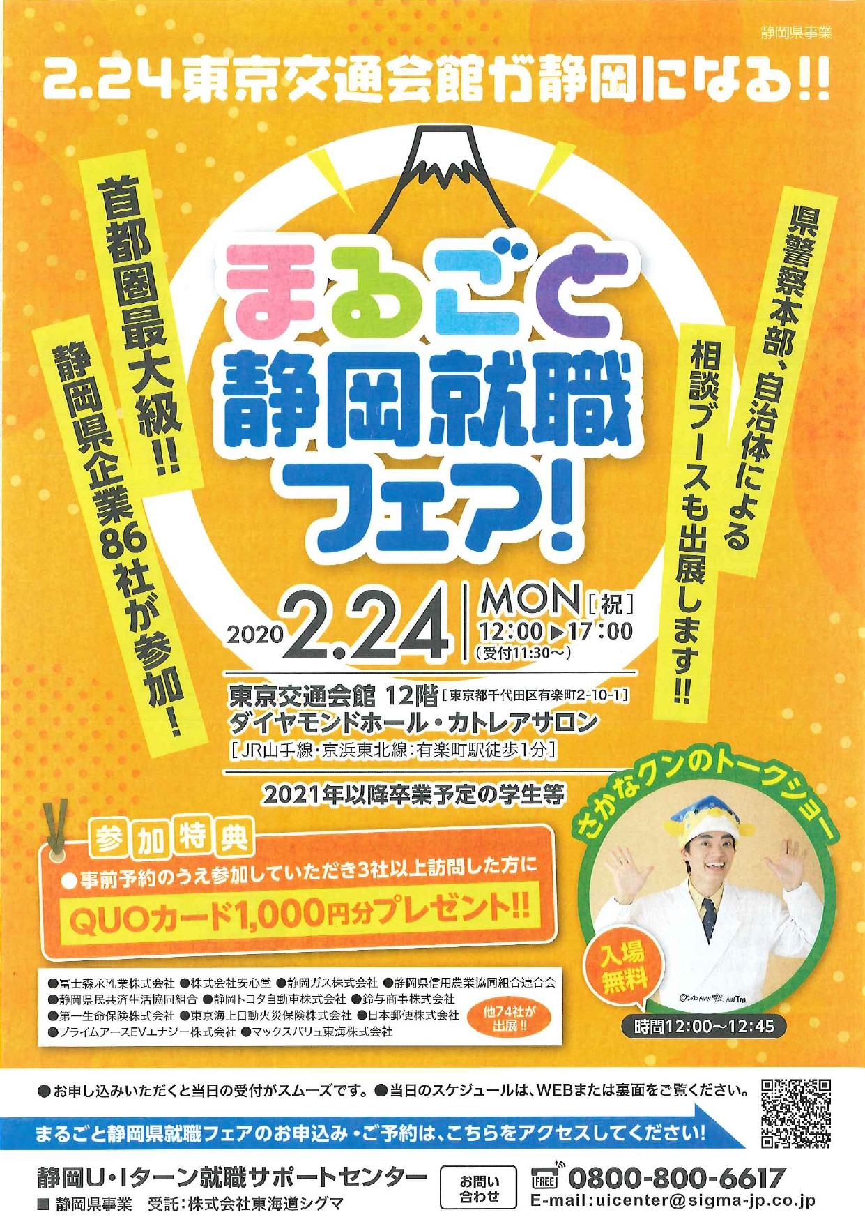 2/24(月・祝)東京交通会館(有楽町)で静岡就職フェアに参加します!
