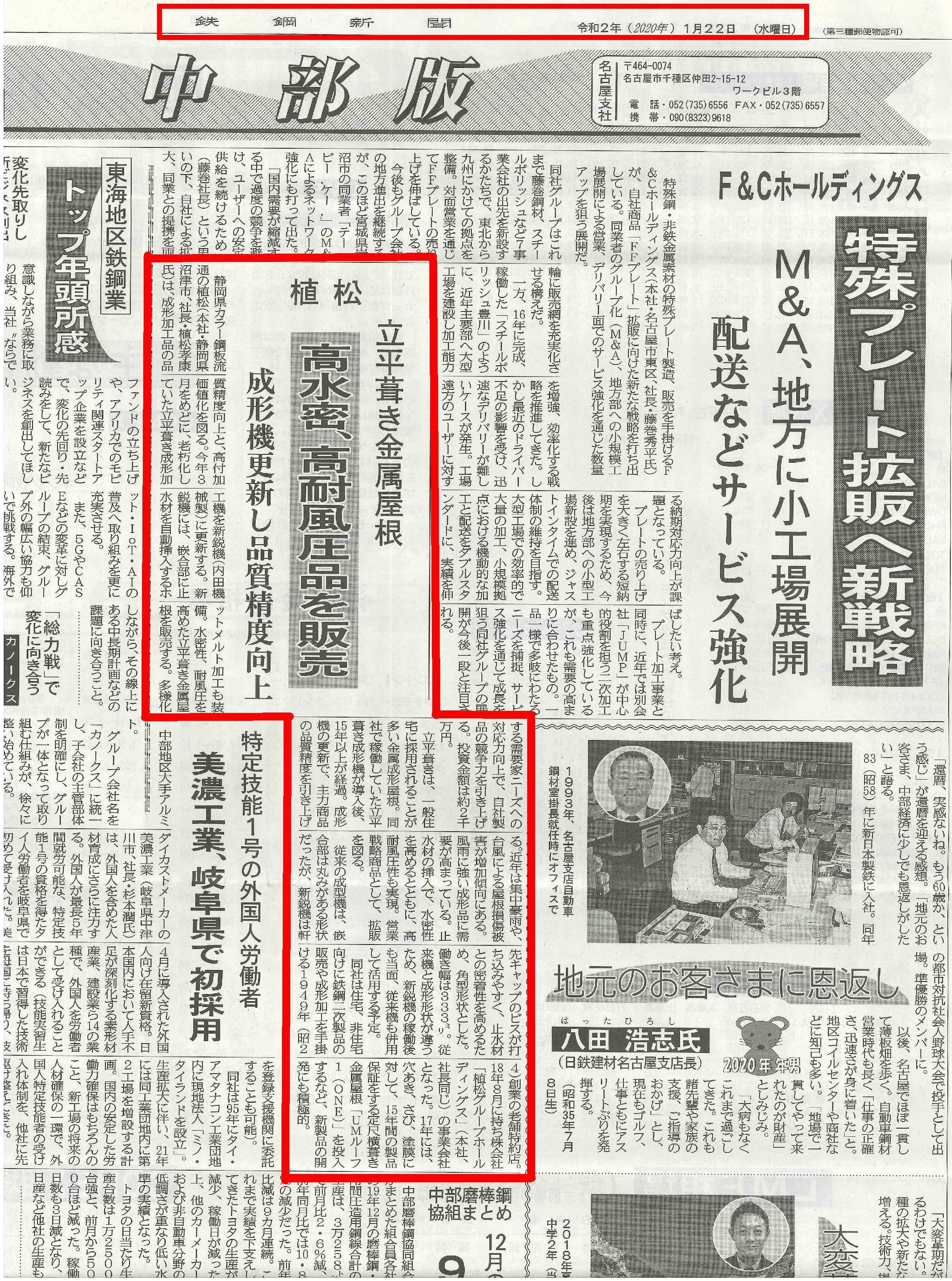 鉄鋼新聞1/22(水)に当社新商品の記事が掲載されました