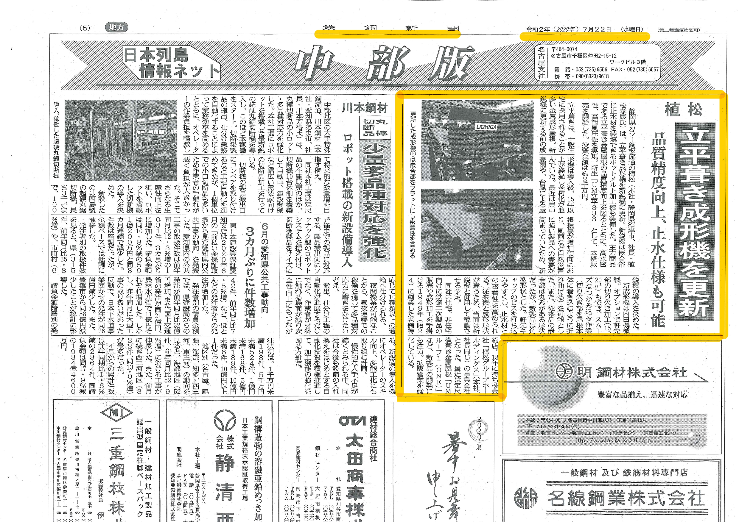 7月22日の鉄鋼新聞に当社記事が掲載されました