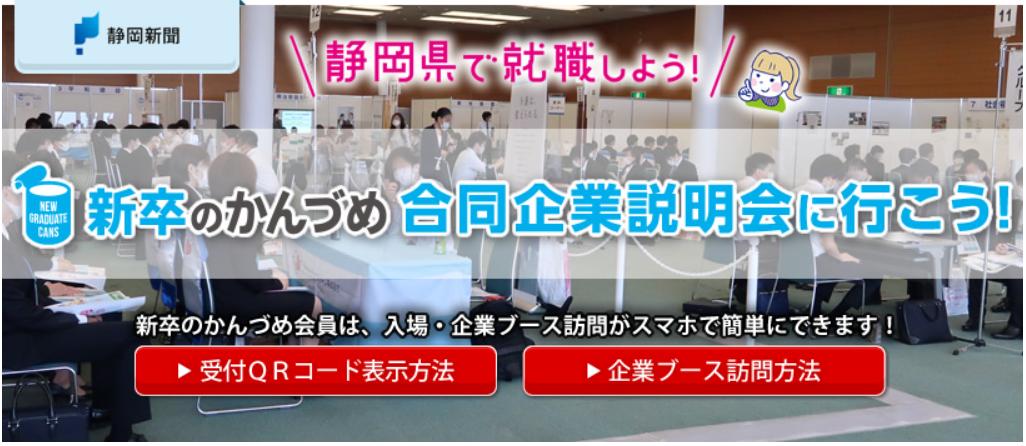 9/5(土)新卒のかんづめ合同説明会に参加します!