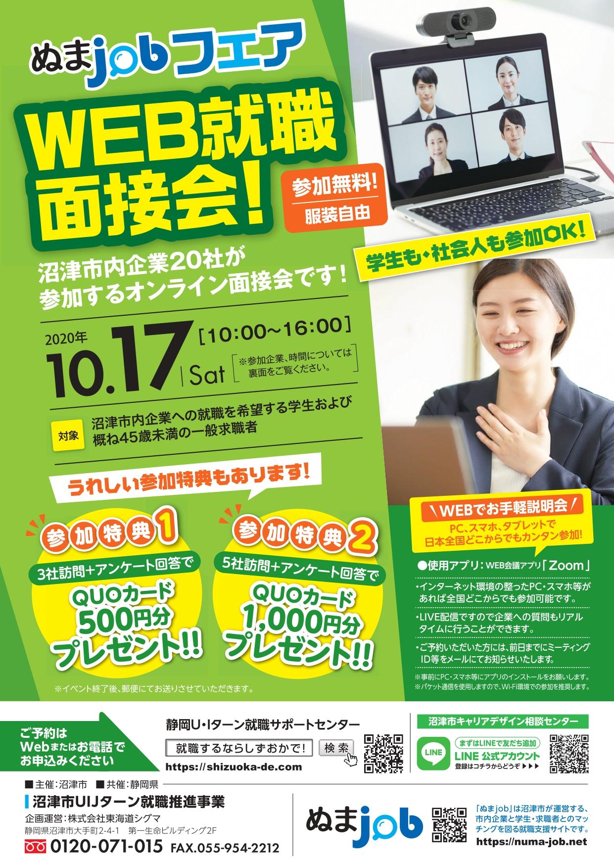 10/17(土)【WEB就職面接会ぬまjobフェア】に参加します!