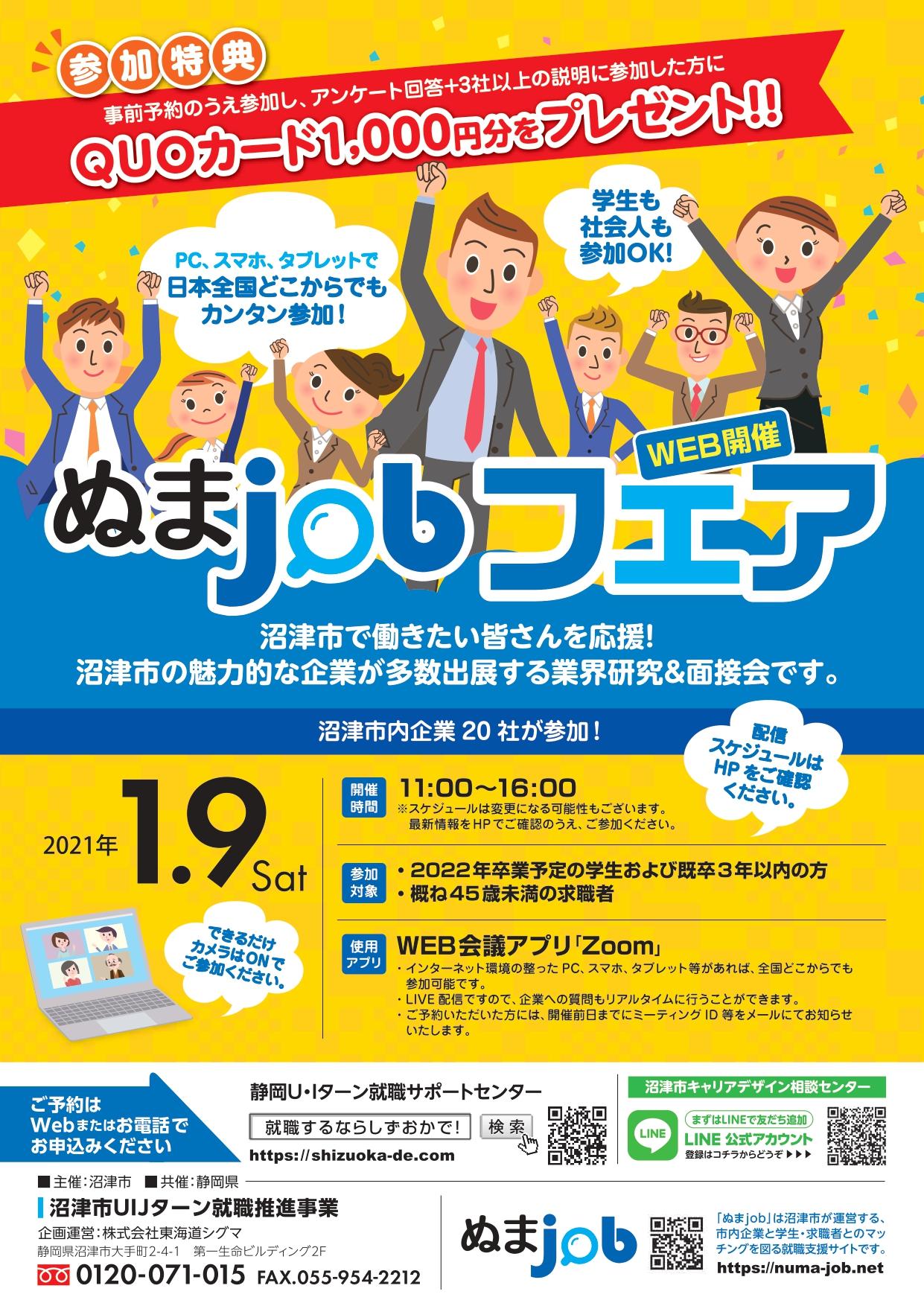 1月9日(土)ぬまjobフェア【オンライン】に出展します