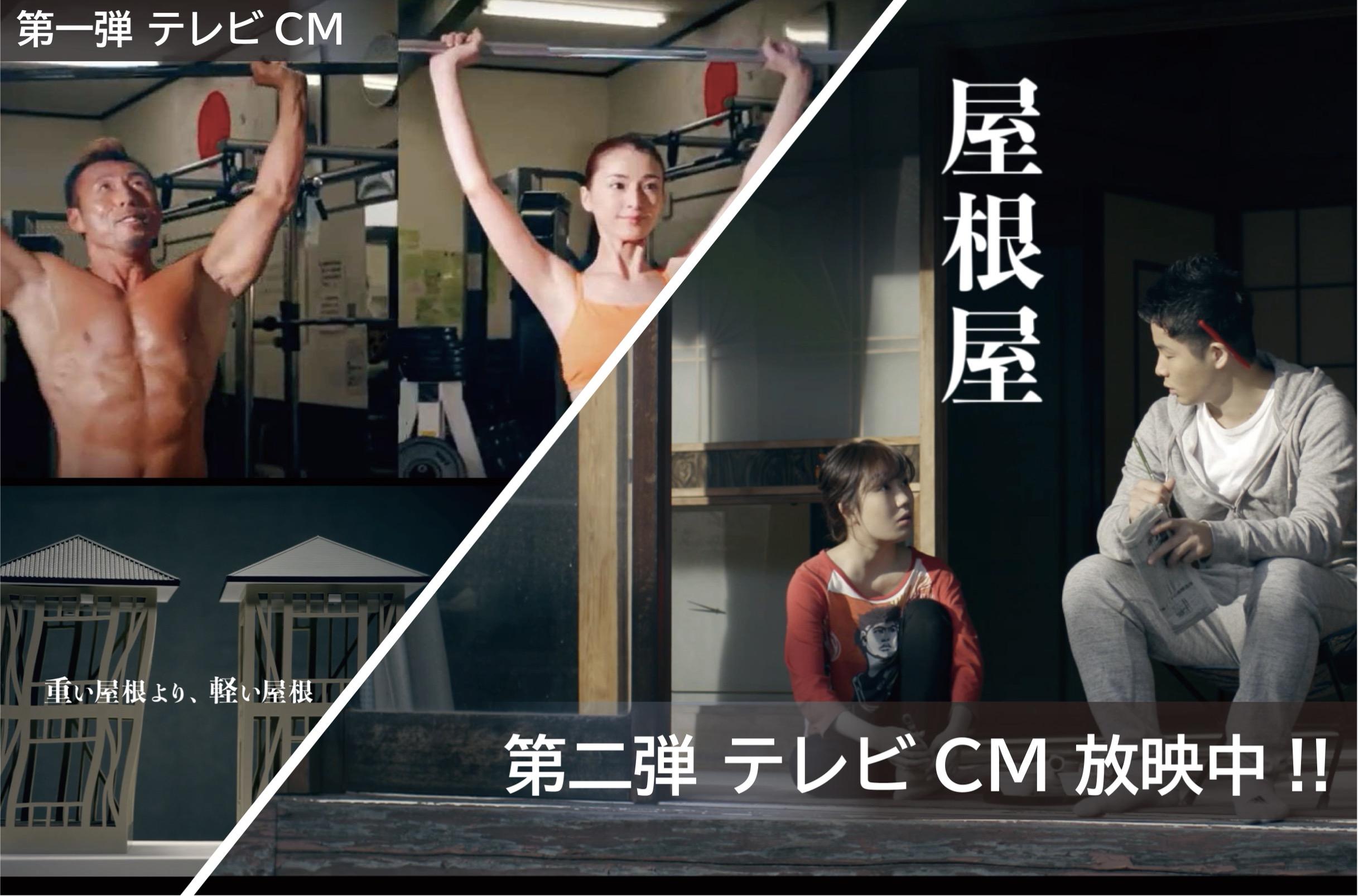 テレビCM第2弾の放送を開始しました!