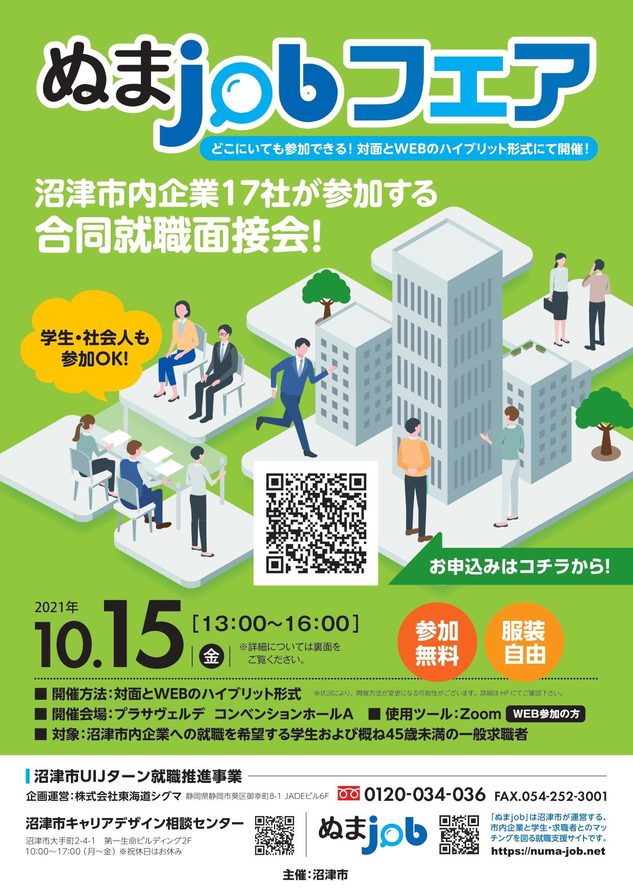 10月15日(金)ぬまjobにフェアに出展します!